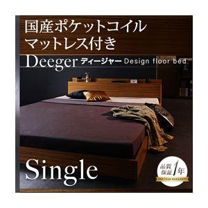フロアベッド シングル【Deeger】【国産ポケット付き】フレームカラー:ブラウン 棚・コンセント付きフロアベッド【Deeger】ディージャー - 拡大画像