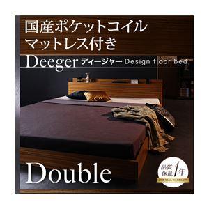 フロアベッド ダブル【Deeger】【国産ポケット付き】フレームカラー:ブラウン 棚・コンセント付きフロアベッド【Deeger】ディージャー - 拡大画像