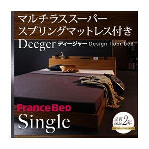 フロアベッド シングル【Deeger】【マルチラス付き】フレームカラー:ブラウン 棚・コンセント付きフロアベッド【Deeger】ディージャー - 拡大画像