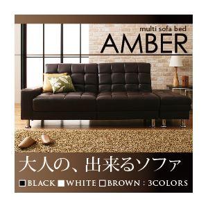 ソファーベッド ブラウン マルチソファベッド【AMBER】アンバー