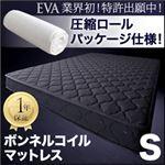 マットレス シングル【EVA】アイボリー 圧縮ロールパッケージ仕様のボンネルコイルマットレス【EVA】エヴァ