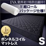 マットレス シングル【EVA】ブラック 圧縮ロールパッケージ仕様のボンネルコイルマットレス【EVA】エヴァ