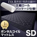 マットレス セミダブル【EVA】ブラック 圧縮ロールパッケージ仕様のボンネルコイルマットレス【EVA】エヴァ