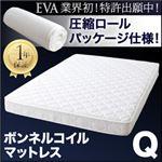 マットレス クイーン【EVA】アイボリー 圧縮ロールパッケージ仕様のボンネルコイルマットレス【EVA】エヴァ