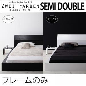 ローベッド セミダブル【Zwei Farben】【フレームのみ】 ホワイト モダンデザインローベッド【Zwei Farben】ツヴァイ ファーベン - 拡大画像