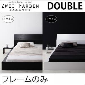 ローベッド ダブル【Zwei Farben】【フレームのみ】 ホワイト モダンデザインローベッド【Zwei Farben】ツヴァイ ファーベン - 拡大画像