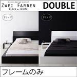 ローベッド ダブル【Zwei Farben】【フレームのみ】 ホワイト モダンデザインローベッド【Zwei Farben】ツヴァイ ファーベン