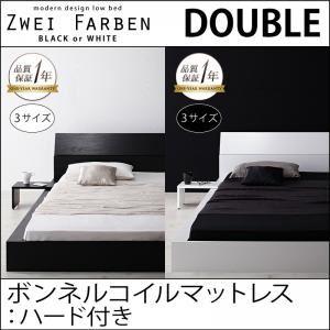 ローベッド ダブル【Zwei Farben】【ボンネルコイルマットレス:ハード付き】 ホワイト モダンデザインローベッド【Zwei Farben】ツヴァイ ファーベン - 拡大画像