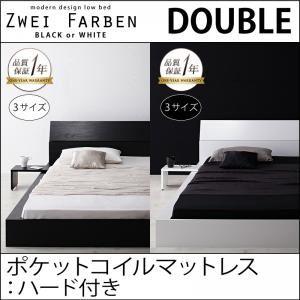 ローベッド ダブル【Zwei Farben】【ポケットコイルマットレス:ハード付き】 ホワイト モダンデザインローベッド【Zwei Farben】ツヴァイ ファーベン - 拡大画像