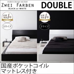ローベッド ダブル【Zwei Farben】【国産ポケットコイルマットレス付き】 ホワイト モダンデザインローベッド【Zwei Farben】ツヴァイ ファーベン - 拡大画像