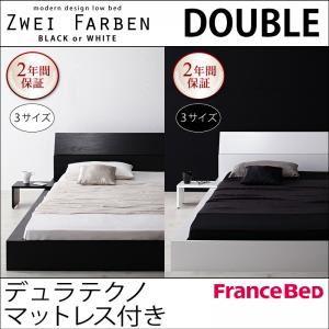 ローベッド ダブル【Zwei Farben】【デュラテクノマットレス付き】 ホワイト モダンデザインローベッド【Zwei Farben】ツヴァイ ファーベン - 拡大画像