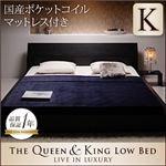 モダンデザインローベッド 【The Queen&King Low Bed】 【国産ポケットコイルマットレス付き】キング (カラー:ブラック)
