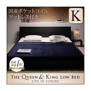 ローベッド キング 【国産ポケットコイルマットレス付き】 ウォルナットブラウン モダンデザインローベッド 【The Queen&King Low Bed】 - 拡大画像