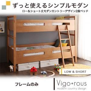 2段ベッド【Vigo+rous】【フレームのみ】 アンティークブラウン ロー&ショート丈モダンカントリーデザイン2段ベッド【Vigo+rous】ヴィゴラス - 拡大画像