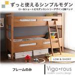 2段ベッド【Vigo+rous】【フレームのみ】 アンティークブラウン ロー&ショート丈モダンカントリーデザイン2段ベッド【Vigo+rous】ヴィゴラス