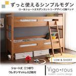 2段ベッド【Vigo+rous】【ショート丈三つ折りウレタンマットレス2枚付】 アンティークブラウン ロー&ショート丈モダンカントリーデザイン2段ベッド【Vigo+rous】ヴィゴラス