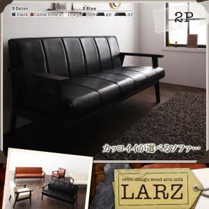 ソファー 2人掛け ブラック レトロデザイン木肘ソファ【LARZ】ラーズ - 拡大画像