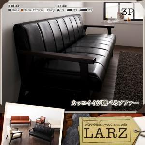 ソファー 3人掛け キャメルブラウン レトロデザイン木肘ソファ【LARZ】ラーズの詳細を見る