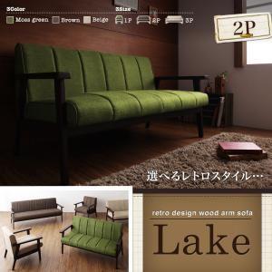 ソファー 2人掛け ブラウン レトロデザイン木肘ソファ【Lake】レーク - 拡大画像