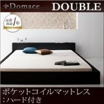 ローベッド ダブル【Domace】【ポケットコイルマットレス:ハード付き】 ブラック モダンライト・コンセント付きローベッド【Domace】ドマーチェ