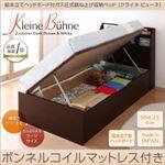 収納ベッド シングル【横開き】【Kleine Buhne】【ボンネルコイルマットレス付】ホワイト 絵本立てヘッドボード付ショート丈ガス圧式跳ね上げ収納ベッド【Kleine Buhne】クライネビューネ ラージ