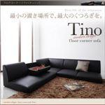 ソファーセット ブラック フロアコーナーソファ【Tino】ティーノ
