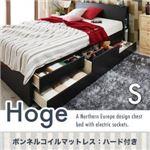 チェストベッド シングル【Hoge】【ボンネルコイルマットレス:ハード付き】フレームカラー:ダークブラウン コンセント付き北欧モダンデザインチェストベッド【Hoge】ホーグ