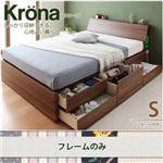 チェストベッド シングル【Krona】【フレームのみ】フレームカラー:ブラウン コンセント付き北欧モダンデザインチェストベッド【Krona】クルーナ