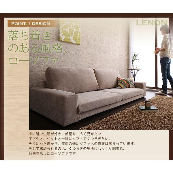 ソファーセット 2.5人掛け+オットマン【LENON】落ち着きある風格 ローソファ