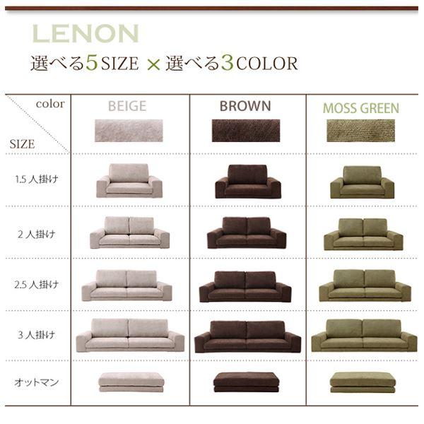 ソファーセット 2.5人掛け+オットマン【LENON】ラインナップ