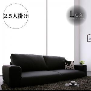 ソファー 2.5人掛け ブラック フロアソファ【Lex】レックス