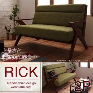 ソファー 2人掛け ブラウン 北欧デザイン木肘ソファ【Rick】リック - 拡大画像