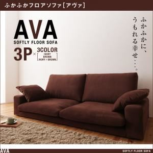 ソファー 3人掛け ブラウン ふかふかフロアソファ【AVA】アヴァ - 拡大画像