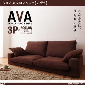 ソファー 3人掛け アイボリー×ブラウン ふかふかフロアソファ【AVA】アヴァ - 拡大画像
