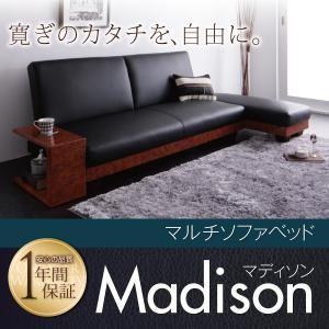 ソファーベッド ブラック マルチソファベッド【Madison】マディソン