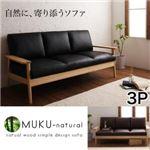 ソファー 3人掛け【MUKU-natural】ブラウン 天然木シンプルデザイン木肘ソファ【MUKU-natural】ムク・ナチュラル