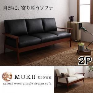 ソファー 2人掛け【MUKU-brown】アイボリー 天然木シンプルデザイン木肘ソファ【MUKU-brown】ムク・ブラウン - 拡大画像
