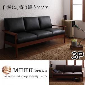 ソファー 3人掛け【MUKU-brown】ブラック 天然木シンプルデザイン木肘ソファ【MUKU-brown】ムク・ブラウン - 拡大画像