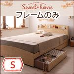 収納ベッド シングル【Sweet home】【フレームのみ】 ホワイト カントリーデザインのコンセント付き収納ベッド【Sweet home】スイートホーム