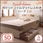 収納ベッド セミダブル【Sweet home】【ポケットコイルマットレス:ハード付き】 ナチュラル カントリーデザインのコンセント付き収納ベッド【Sweet home】スイートホーム