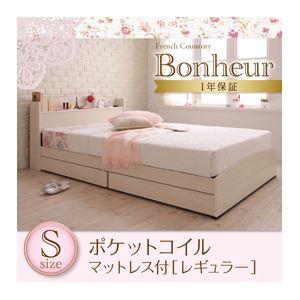 収納ベッド シングル【Bonheur】【ポケットコイルマットレス(レギュラー)付き】 フレーム:ホワイト マットレス:アイボリー フレンチカントリーデザインのコンセント付き収納ベッド【Bonheur】ボヌール - 拡大画像