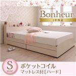 収納ベッド シングル【Bonheur】【ポケットコイルマットレス:ハード付き】 ホワイト フレンチカントリーデザインのコンセント付き収納ベッド【Bonheur】ボヌール
