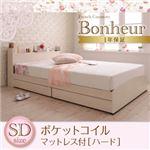 収納ベッド セミダブル【Bonheur】【ポケットコイルマットレス:ハード付き】 ホワイト フレンチカントリーデザインのコンセント付き収納ベッド【Bonheur】ボヌール