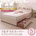 収納ベッド シングル【Bonheur】【マルチラススーパースプリングマットレス付き】 ホワイト フレンチカントリーデザインのコンセント付き収納ベッド【Bonheur】ボヌール