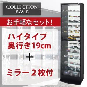 コレクションラック レギュラーハイタイプ 奥行き19cm+専用ミラー2枚付 (カラー:ブラウン)  - 拡大画像