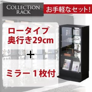 コレクションラック レギュラーロータイプ 奥行き29cm+専用ミラー1枚付 (カラー:ブラウン)  - 拡大画像