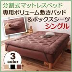 【ベッド別売】敷パッド シングル ブラック 移動ラクラク!分割式マットレスベッド 専用ボリューム敷きパッド