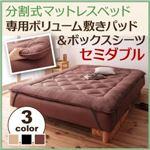 【ベッド別売】敷パッド セミダブル ブラック 移動ラクラク!分割式マットレスベッド 専用ボリューム敷きパッド