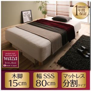 マットレスベッド スモールセミシングル【Waza】 分割タイプ