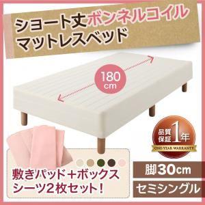 脚付きマットレスベッド セミシングル 脚30cm アイボリー 新・ショート丈ボンネルコイルマットレスベッド